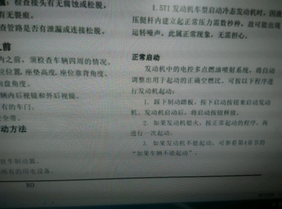 比亚迪S7乘用车使用手册上(201410版)第80页右下角写的很清楚,正常启动第1条,踩下制动踏板,按下启动按钮来启动发动机。发动机启动后,将启动按钮释放。你这就是正常启动,正确的,开个车又不是开飞机,哪个脑残工程师能给车设计成按一下,两下,三下的
